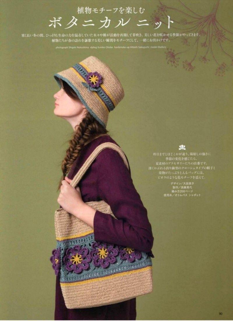 꽃 장식 모자, 코바늘 뜨개, 무료도안, 공개도안