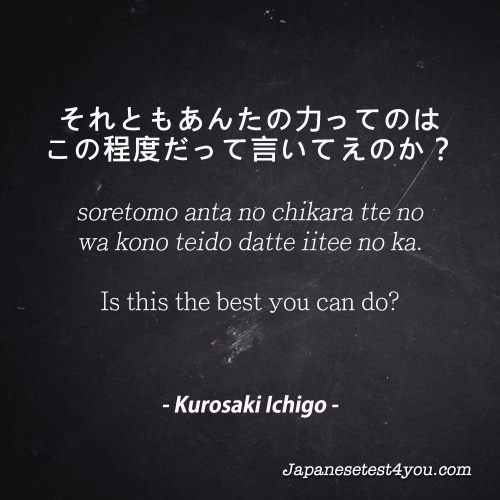 Learn Japanese phrases from Bleach manga/anime http