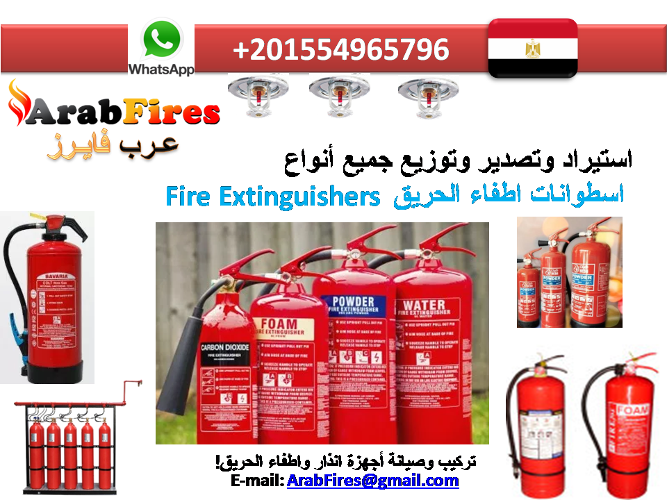 طفاية حريق ٤٥ كجم ممتلئة بثاني أكسيد الكربون بمحبس محبس سولونيد كهرباء Fire Extinguishers Extinguisher Powdered Water