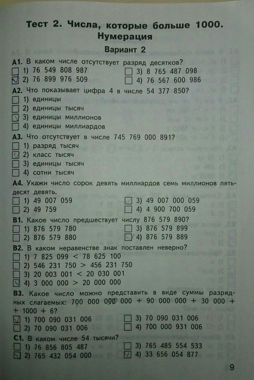 Решебник по татарскому за 10 класс малафеева хайдарова
