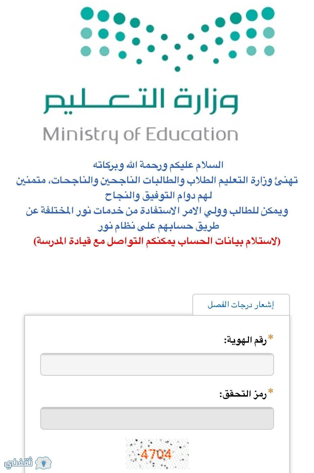 نتائج الطلاب برقم الهوية بعد أنتهاء الاختبارات بالمملكة العربية السعودية ينتظر الطلاب وأولياء الأمور نتائج Ministry Of Education Word Search Puzzle Education