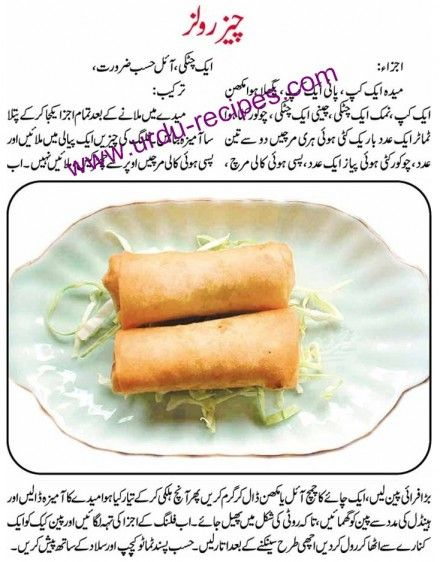 Iftar cheez role urdu recipes appitizer pinterest iftar dal iftar cheez role urdu recipes forumfinder Image collections