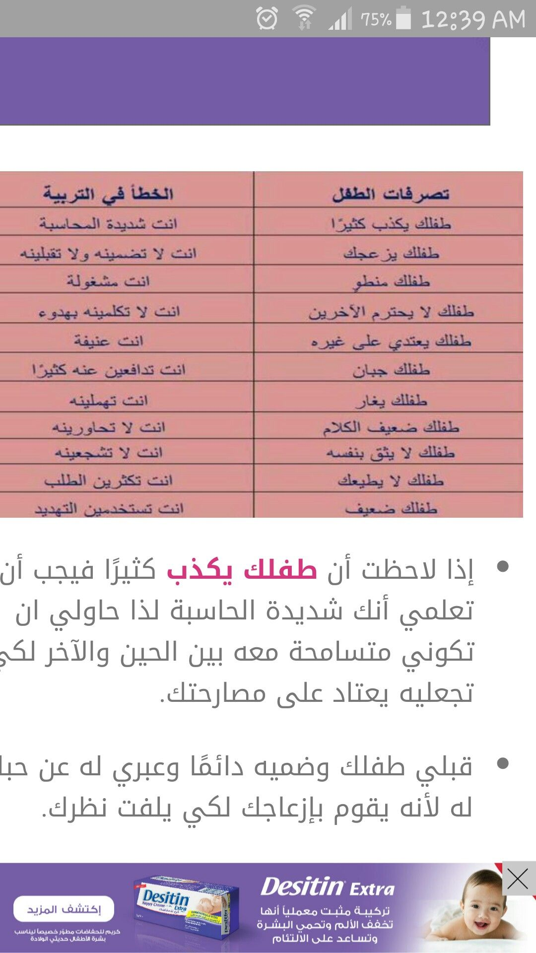 Pin By Deema Al Khasawneh On Parenting