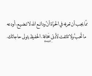لاتضيع ودائع الله Islamic Quotes Arabic Calligraphy Islamic Calligraphy
