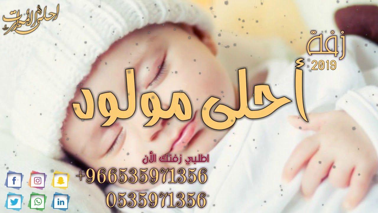 زفه مولود السعاده احلى مولود حصريا 2019 Youtube Sleep Eye Mask