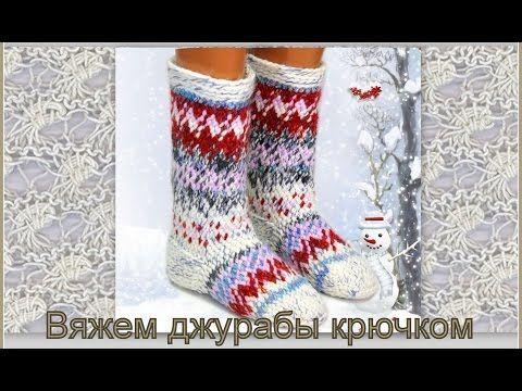 вяжем памирские джурабы крючком Youtube носки вязание носки и