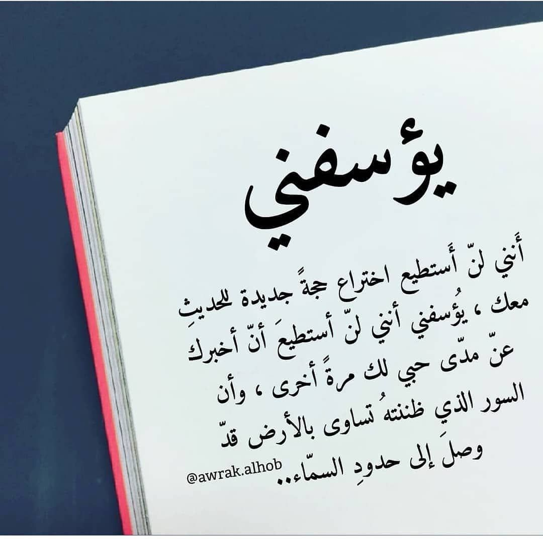 Pin By Hadjer Khachi On Mrwa Arabic Quotes Arabic Calligraphy Quotes