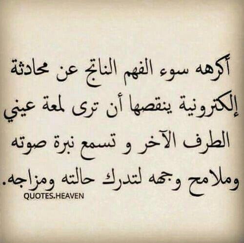 أدب أقـــتباســـات خــــواطــر اقـــوال اشعار Funny Arabic Quotes Mood Quotes Arabic Love Quotes