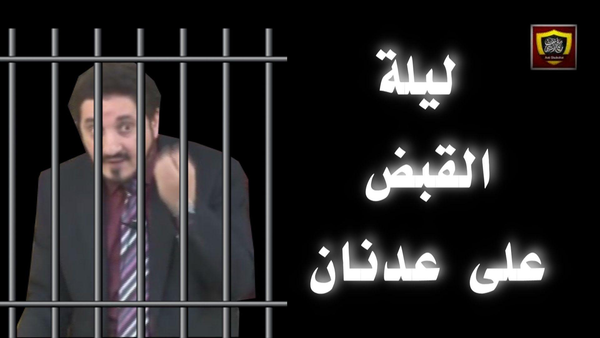 ليلة القبض على عدنان إبراهيم Neon Signs Signs Beliefs
