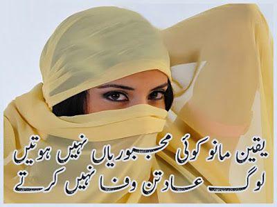 Shayari Urdu Images Beautiful Urdu Quote Hd Image 60 Dard Dil Cool Sms Panjabi Ordo