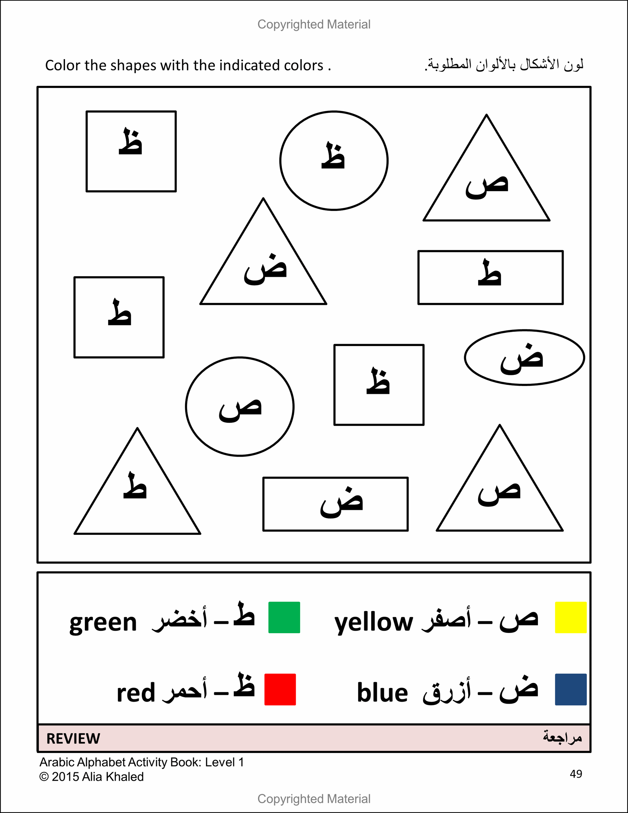 Image Of Arabic Alphabet Activity Book Level 1 Colored