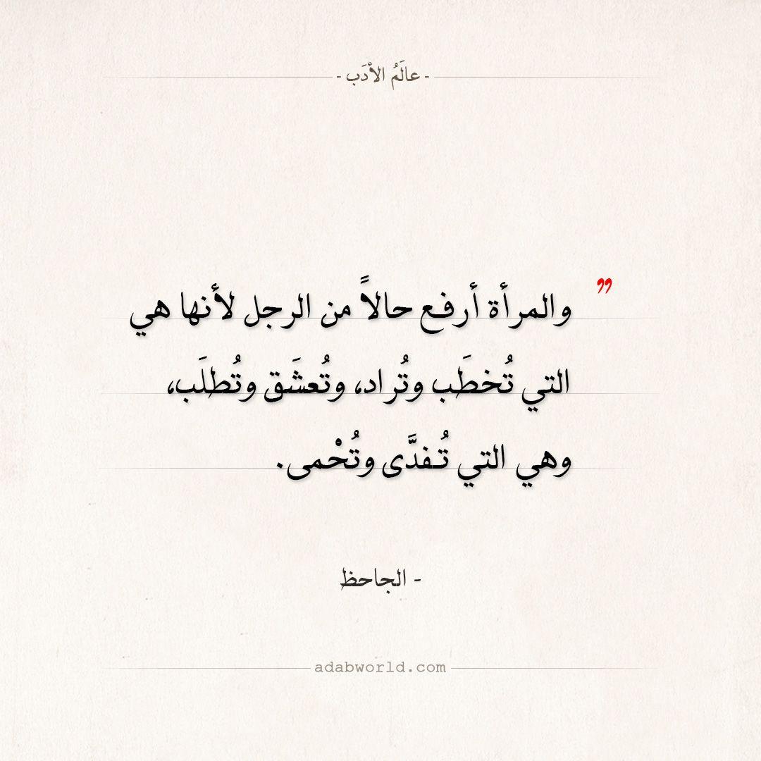 اقتباسات الجاحظ المرأة أرفع حالا من الرجل عالم الأدب Proverbs Sayings