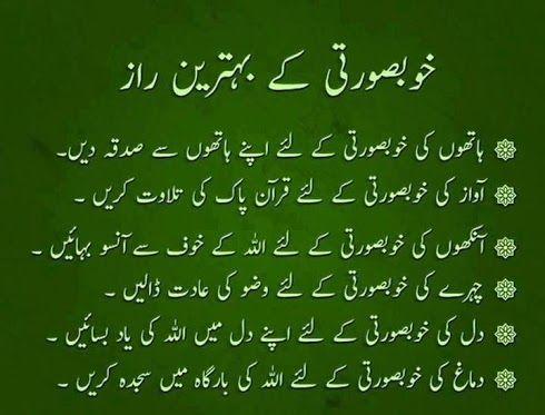 Khobsorti kay behtreen raz from islam religious pinterest beautifully of best secret quote about life altavistaventures Images