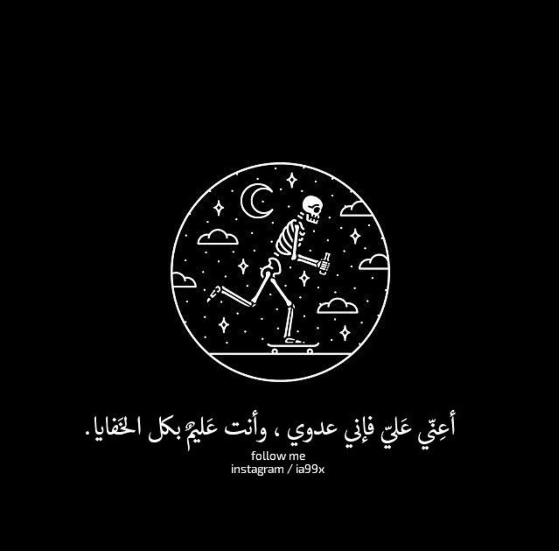يا رب اعني علي Words Quotes Quran Quotes Verses Me Time Quotes