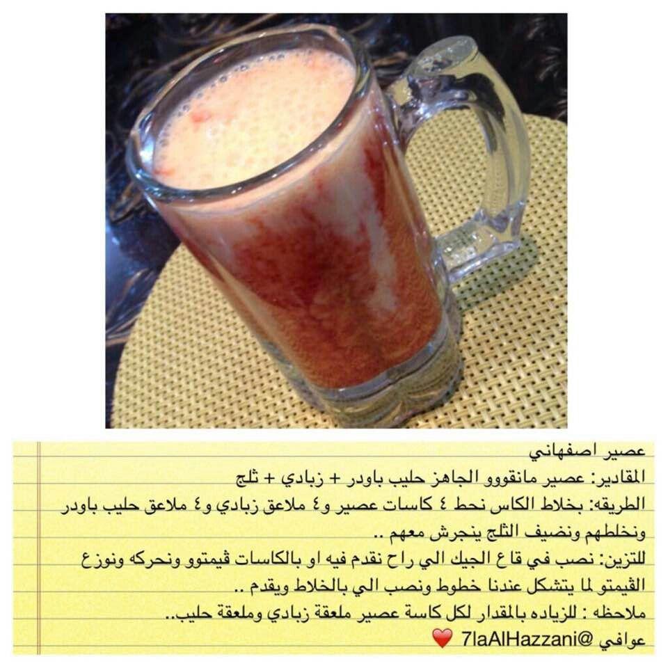 عصير اصفهاني Coffee Drink Recipes Yummy Food Dessert Healthy Drinks