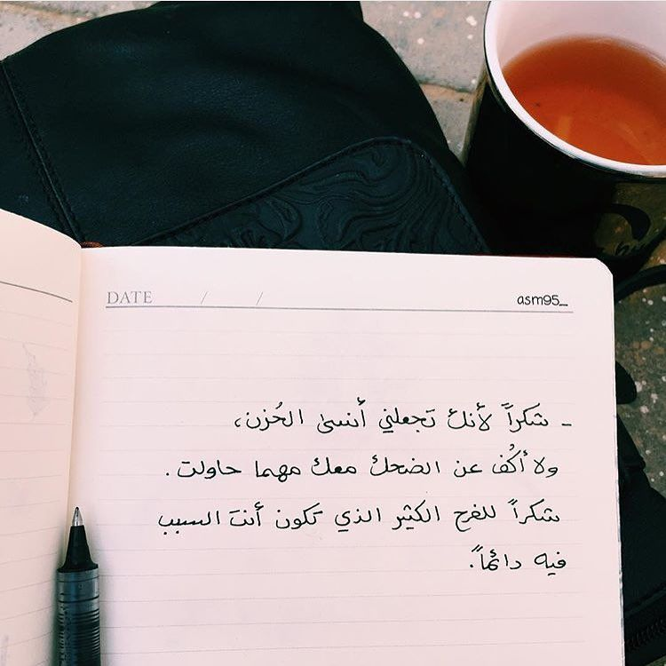 Thank You Because You Made Me Forget My Sorrow Thank You Because I Can T Stop Laughing When You Re A Pretty Quotes Short Quotes Love Quotes For Book Lovers