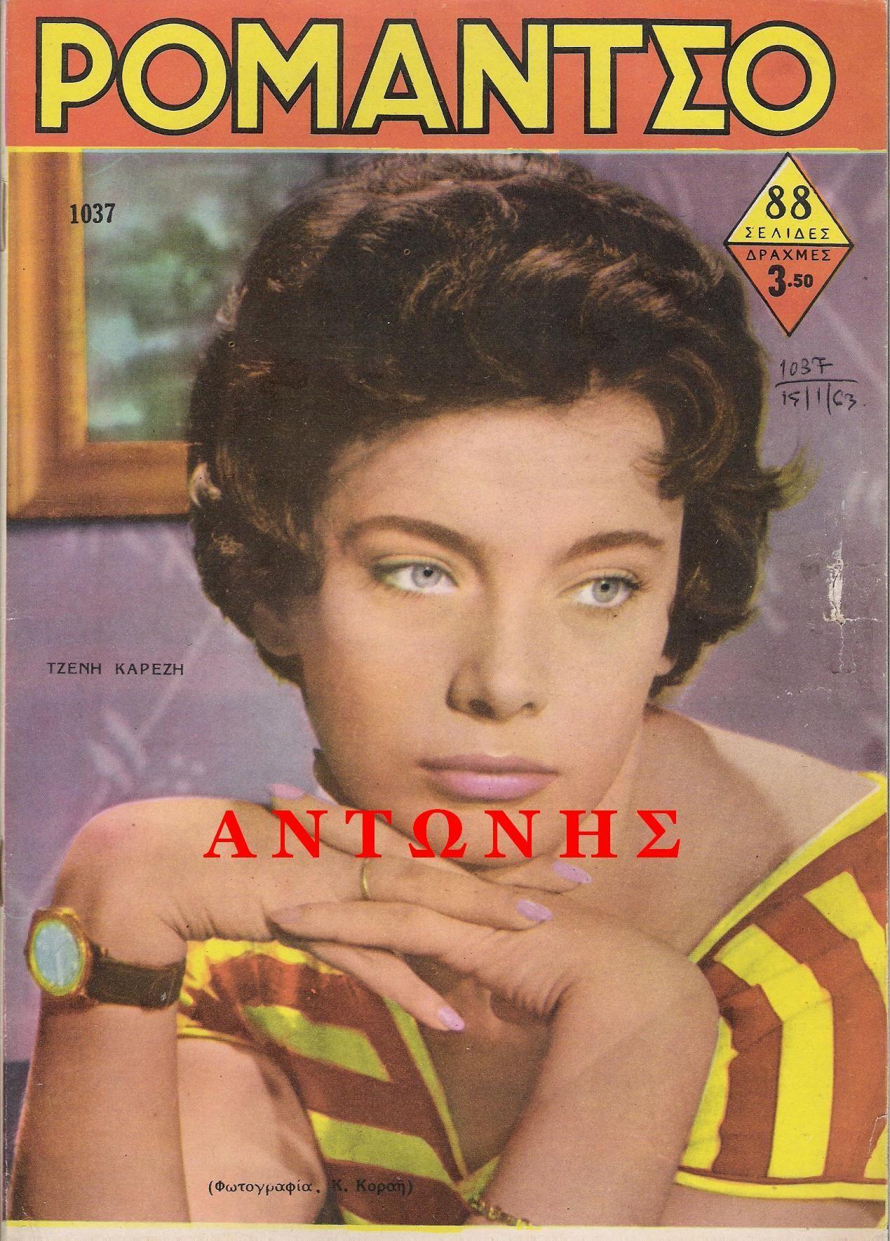 Image result for παλιά περιοδικα
