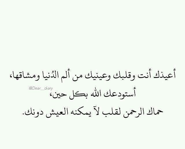 Desertrose استودعتك الله خواطر Arabic Love Quotes
