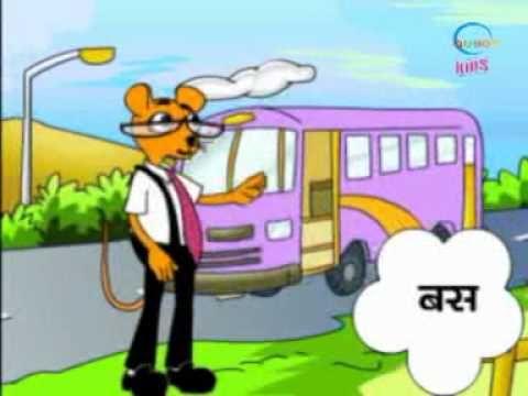 Learn Hindi Barakhadi - Swar Vyanjan - Part 2 - Kids Animation ...