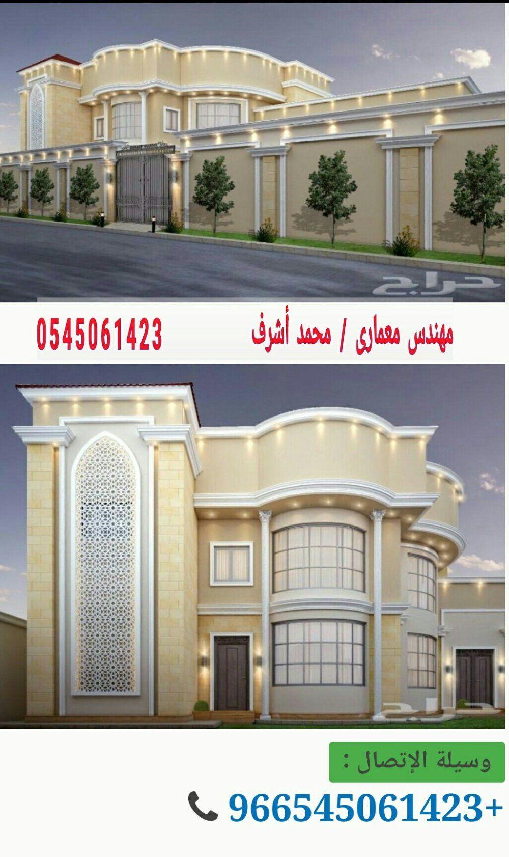 مهندس معماري في الرياض 0545061423 مهندس تصاميم قصور في الرياض احدث تصاميم ثلاثيه الابعاد مصمم لواجهات الفلل في الرياض مهندس تصميم ديكورات بالرياض اشكال تصامي Modern House Facades House Architecture Styles