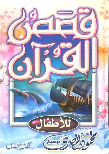 كتاب قصص القرآن للإطفال تأليف محمود المصرى Http Saaid Net Book 17 8857 Rar Arabic Alphabet For Kids Arabic Books Alphabet For Kids