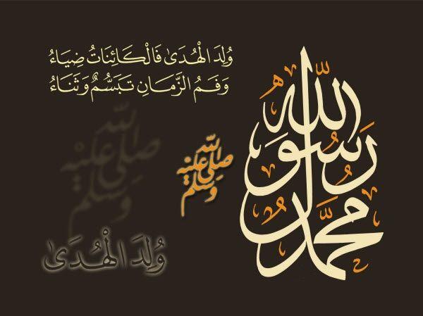 العالم الإسلامي يشهد ذكرى المولد النبوي الشريف مرتين خلال عام 2015 Islamic Calligraphy Islamic Art Pattern Arabic Calligraphy Art
