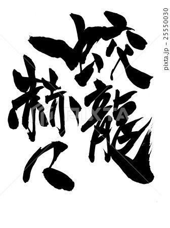 文字 龍 漢字 書道のイラスト素材 Pixta 書道 龍 漢字 イラスト
