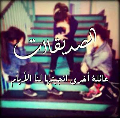 الصديقات صور عن الصاحبات الصديقة Friends Quotes Funny Arabic Quotes Friends Image