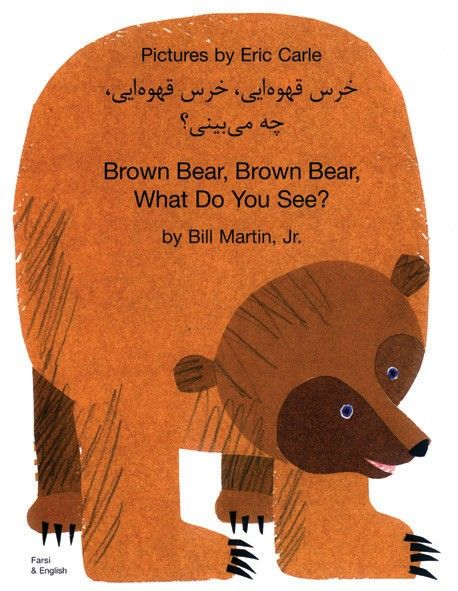 Brown Bear Brown Bear What Do You See Bilingual Children S