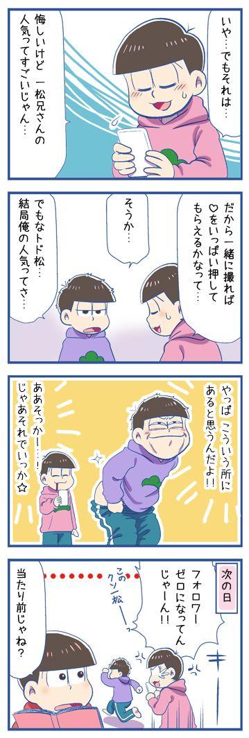 おそ松さんTwitterまとめ 08 【軽く腐有り】 [5]