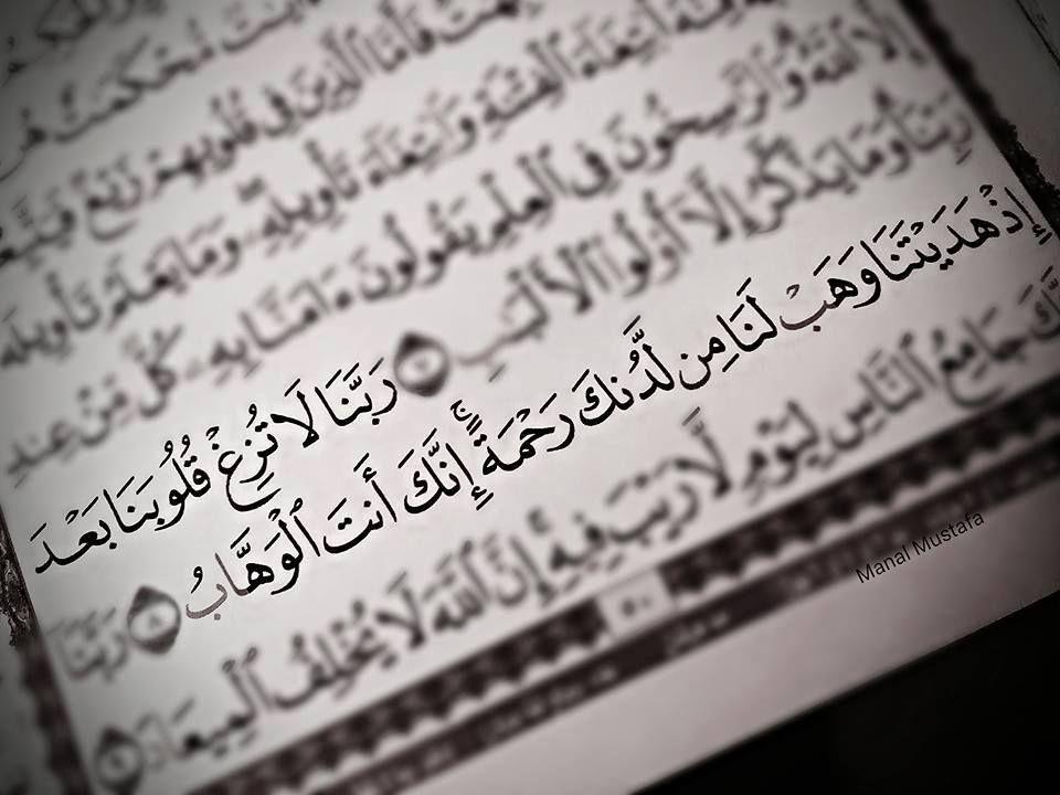ر ب ن ا ل ا ت ز غ ق ل وب ن ا ب ع د إ ذ ه د ي ت ن ا و ه ب ل ن ا م ن ل د نك ر ح م ة إ ن ك أ نت ٱل و ه Quran Book Quran Verses Islamic Quotes Quran