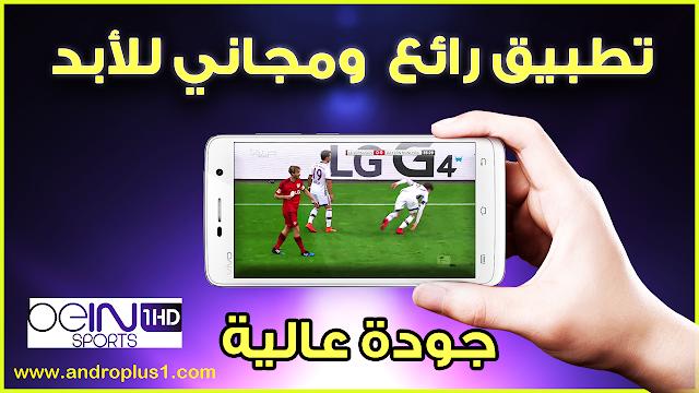 تحميل تطبيق Almamlaka Tv أفضل تطبيق يمكنك من مشاهدة القنوات المشفرة العالمية مجانا على هاتفك الاندرويد 2020 Bein Sports Sports Cute Memes