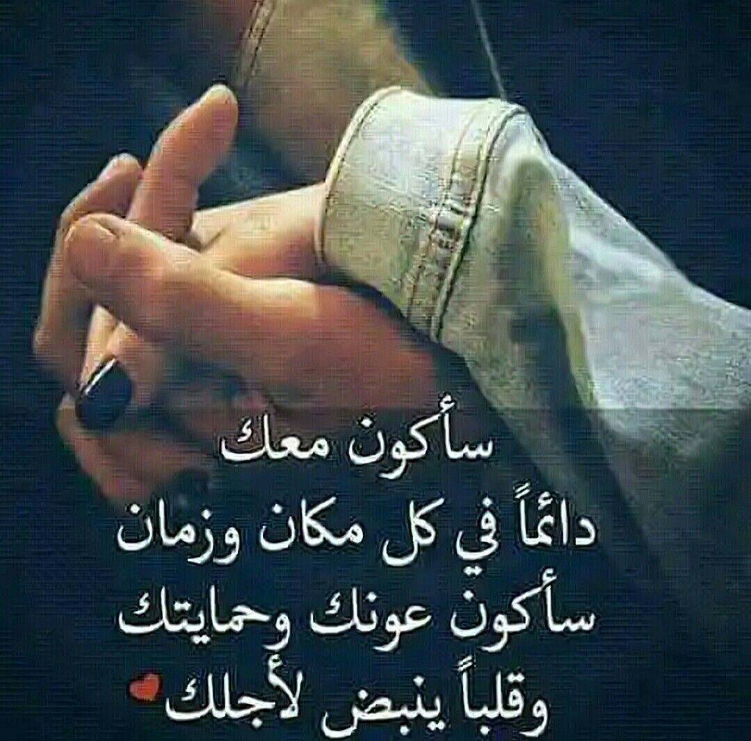 3mri Ma Asebk Wla At5la 3nk Abdn Love Smile Quotes Calligraphy Quotes Love Islamic Love Quotes