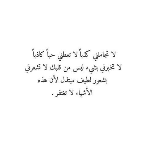 عربي Arabic Words Quotes True Quotes Proverbs Quotes