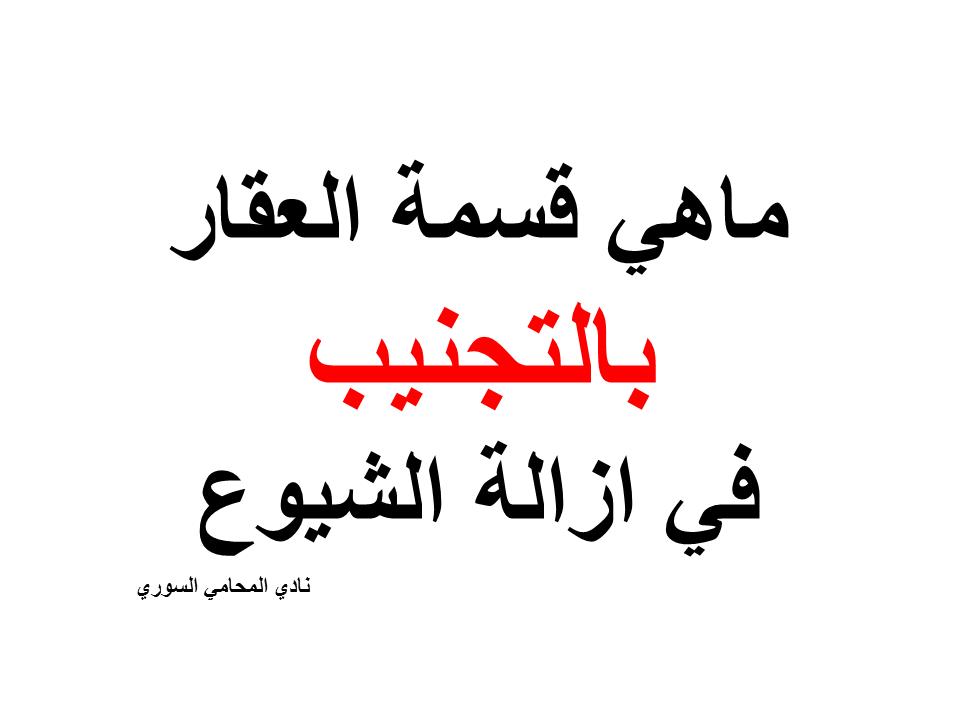 ماهي قسمة العقار بالتجنيب في دعوى ازالة الشيوع نادي المحامي السوري Arabic Calligraphy