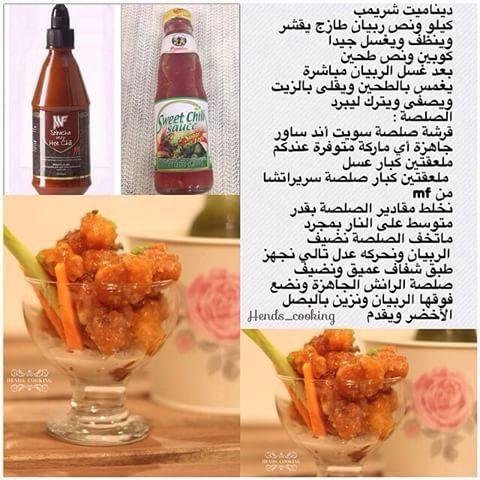 ديناميت شريمب Libyan Food Arabic Food Food And Drink