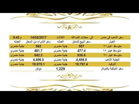 سعرالذهباليومفيمصرالثلاثاء1422017عيار21وعيار18وعيار24الساعة10 00مساء اسعار الذهب اليوم فى مصر تحديث يومي اسعار الذهب فى مصر أسعار ال Gold Rate Gold 10 Things
