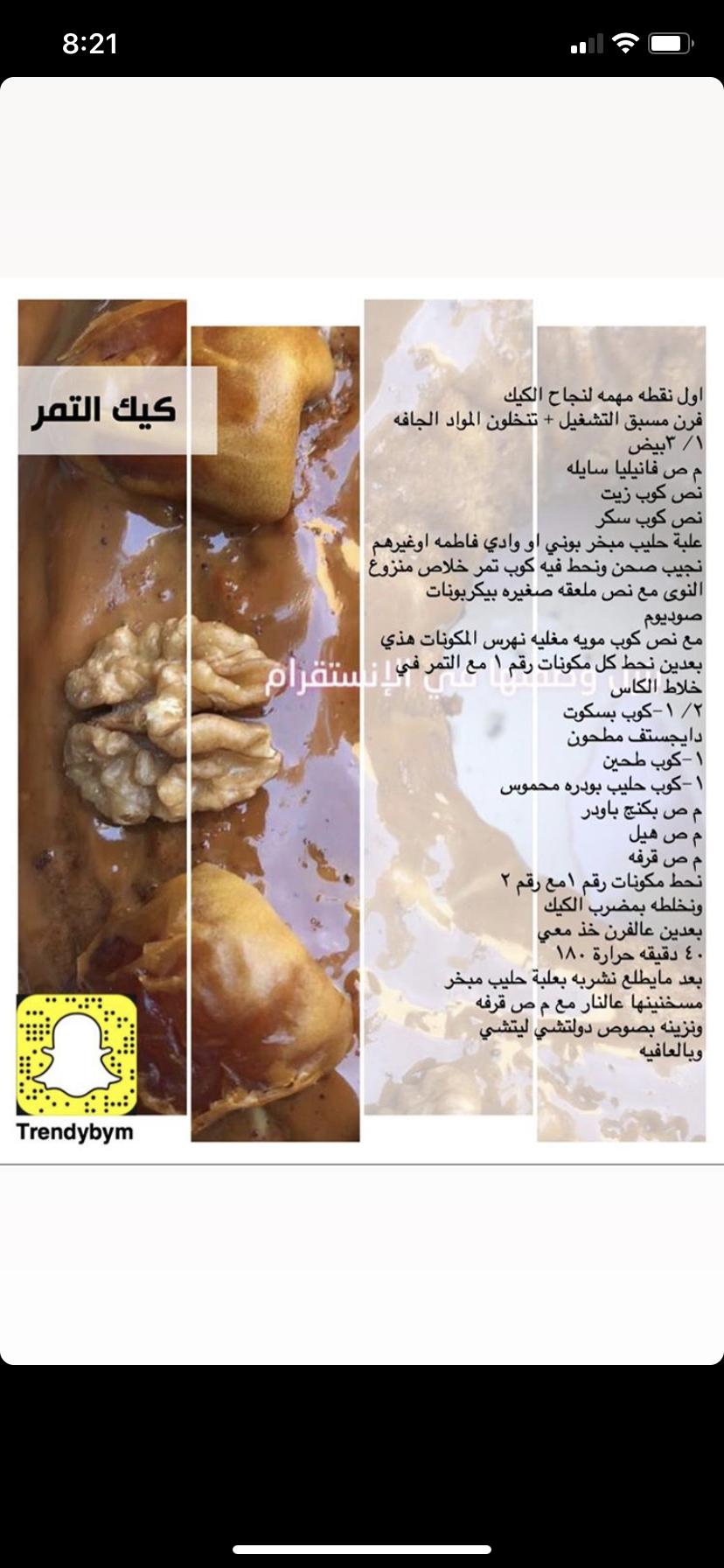 Pin By Bloggerista89 On وصفات بالعربي 21st