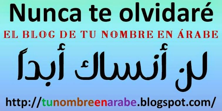 Frases Para Tatuajes En Arabe Tu Nombre En Arabe Pinterest