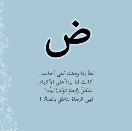 لغة الضاد Quotations Arabic Love Quotes Quotes