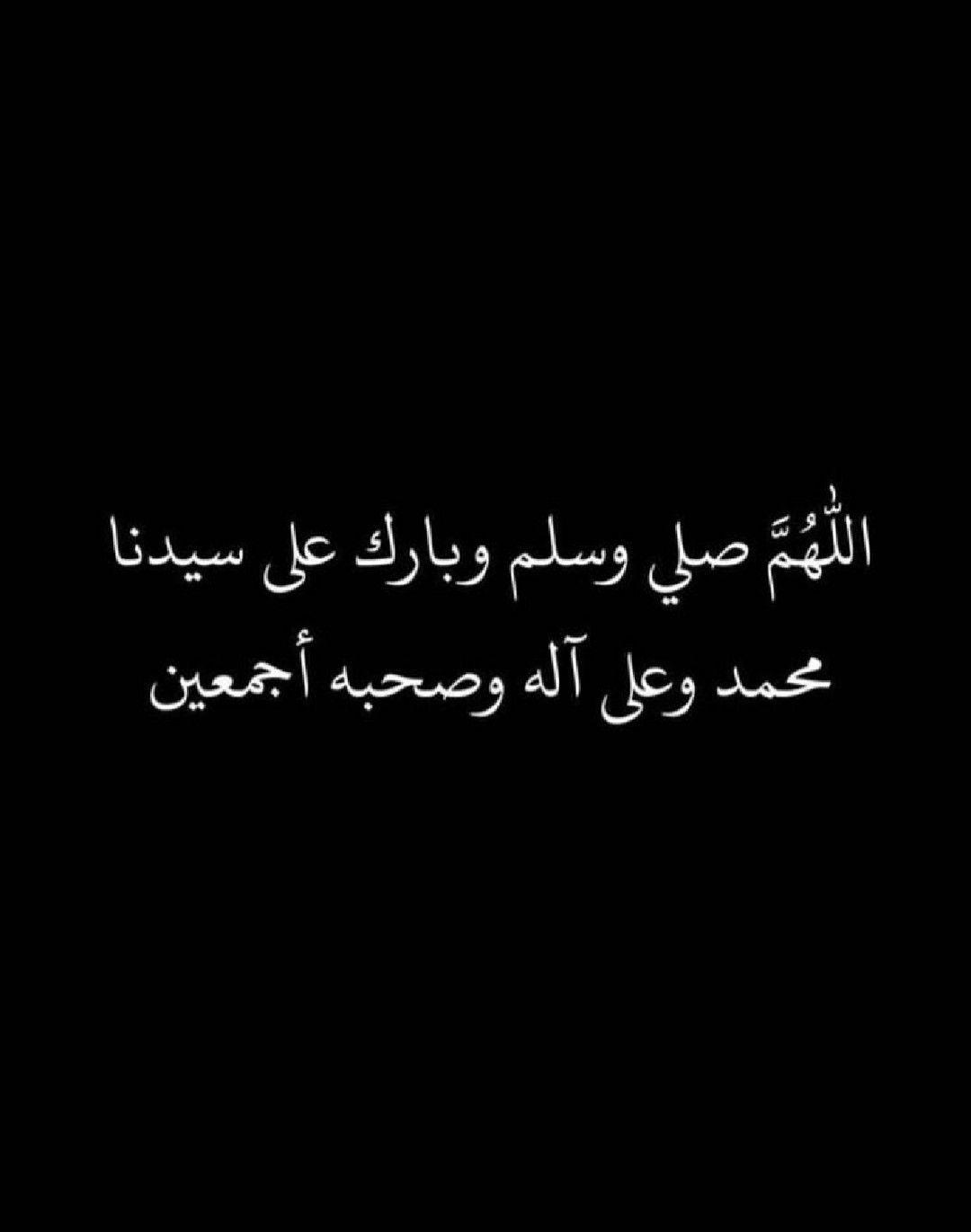 اللهم صل وسلم وزد وبارك عليك ياحبيبي يارسول الله Arabic Calligraphy Calligraphy