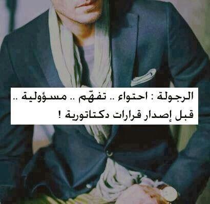 الرجوله Arabic Words Arabic Quotes Best Quotes