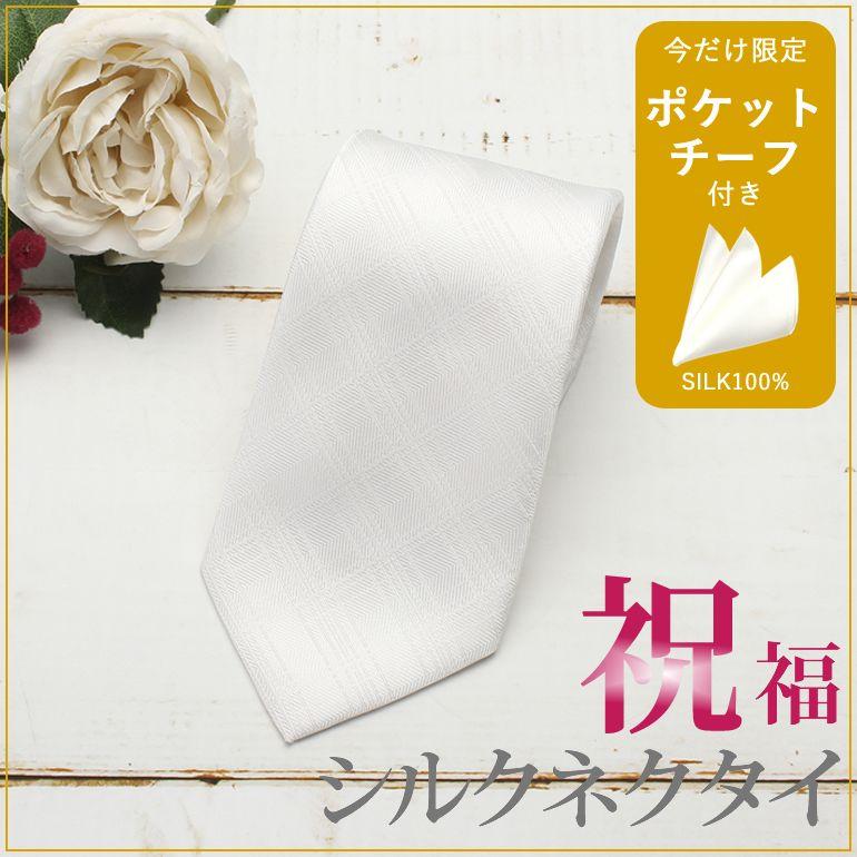 089b4111ddaff  楽天市場 ネクタイ 結婚式 白 シルク ネクタイ セット 2点 チーフ シルクネクタイ