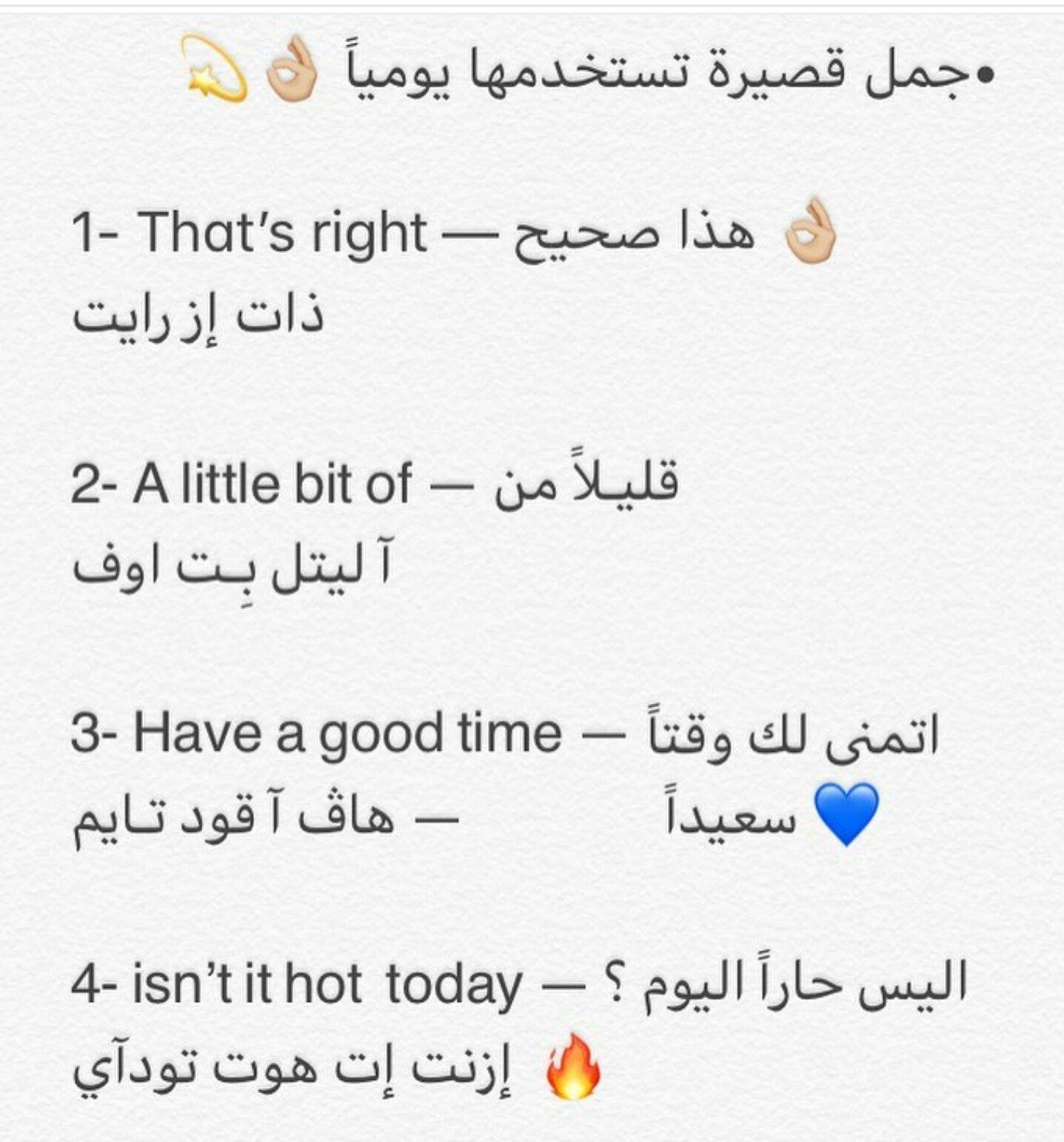 Learning Arabic Msa Fabiennem English Language Learning Grammar English Vocabulary Words English Language Learning