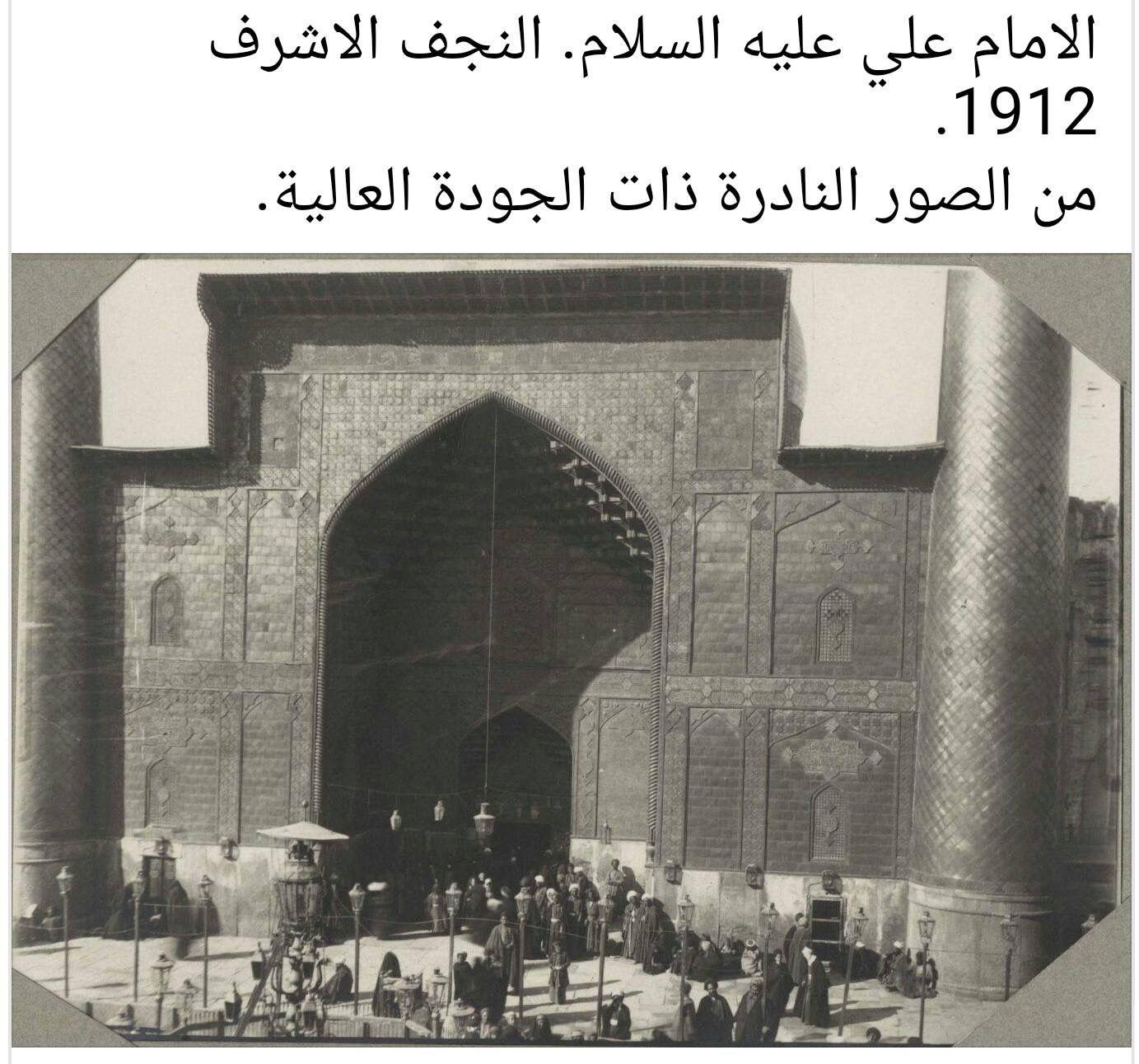 مرقد الامام علي ابن ابي طالب عليه السلام عام 1912 من الصور النادرة Imam Ali Quotes Baghdad Arabian Art