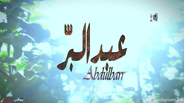 معنى اسم عبد البر وصفات حامل هذا الاسم Abdulbarr Arabic Calligraphy Calligraphy Art