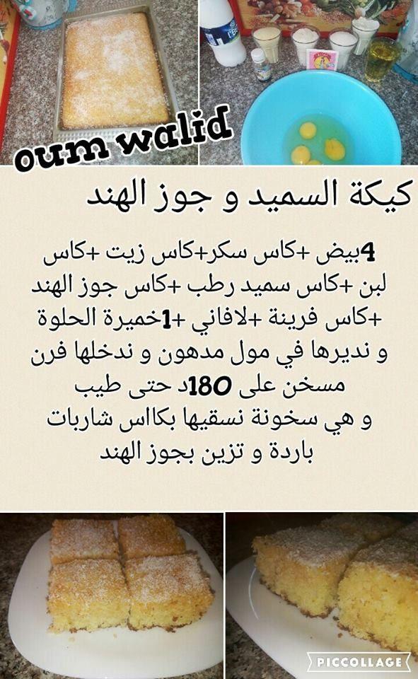 وصفات مصورة و مكتوبة لام وليد Food Receipes Cheesecake Recipes Cooking And Baking