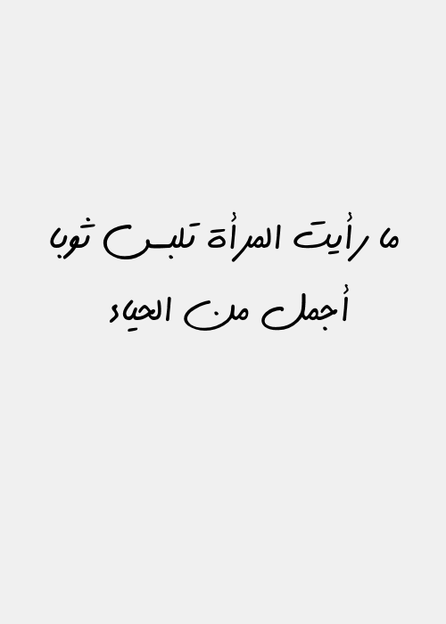 الله يوفقه اللى هتكون من نصيبه Photo Quotes Quotes Quotations