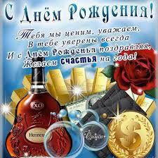 Kartinki Po Zaprosu Otkrytki S Dnem Rozhdeniya Muzhchine Skachat