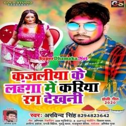 Kajaliya Ke Lahanga Me Kariya Rang Dekhani Arvind Singh Bhojpuri Holi Mp3 2020 Free Download Superdhamaka Net Mp3 Song New Holi Songs